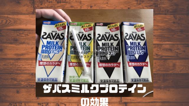 ザバス ミルク プロテイン 効果