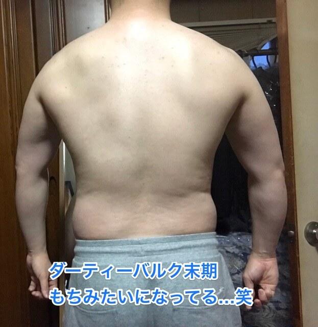 ダーティーバルクのデメリットとして脂肪がたくさんつく