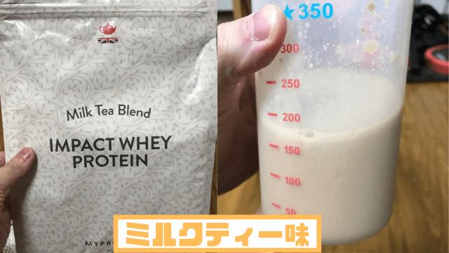 ミルク マイ ティー 飲み 方 プロテイン マイプロテインで圧倒的人気を誇るミルクティー味をレビュー!牛乳で飲んだ感想も!