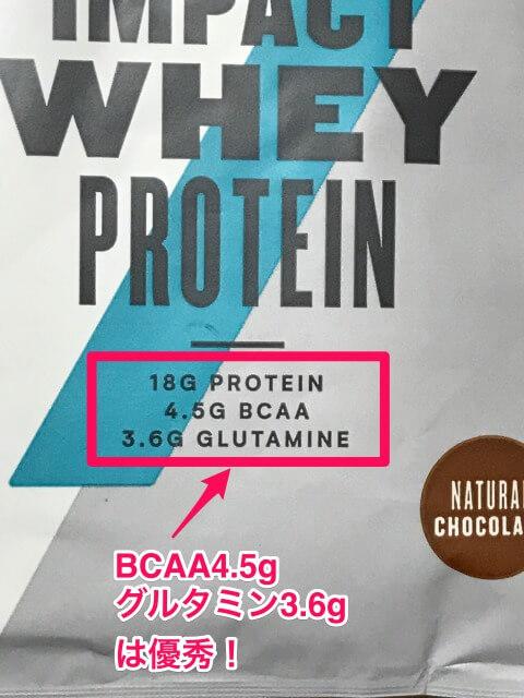 マイプロテインナチュラルチョコレート味グルタミンBCAA