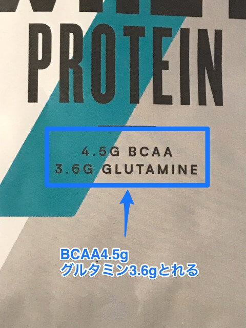 マイプロテインラテ味BCAAグルタミン配分量