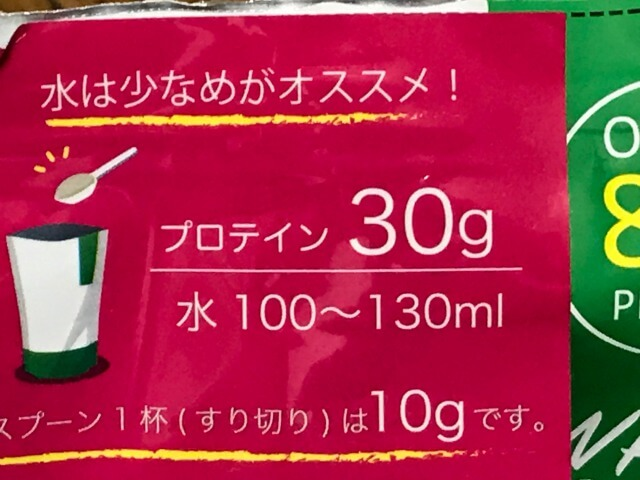 FIXITのプロテインは水100~130mlでOK