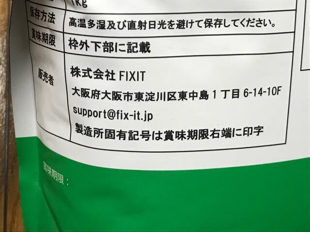 FIXITのプロテイン会社名