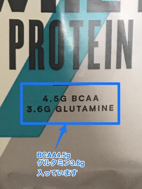 マイプロテインサマーフルーツBCAAグルタミン