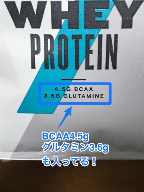 マイプロテインパイナップルBCAAグルタミン