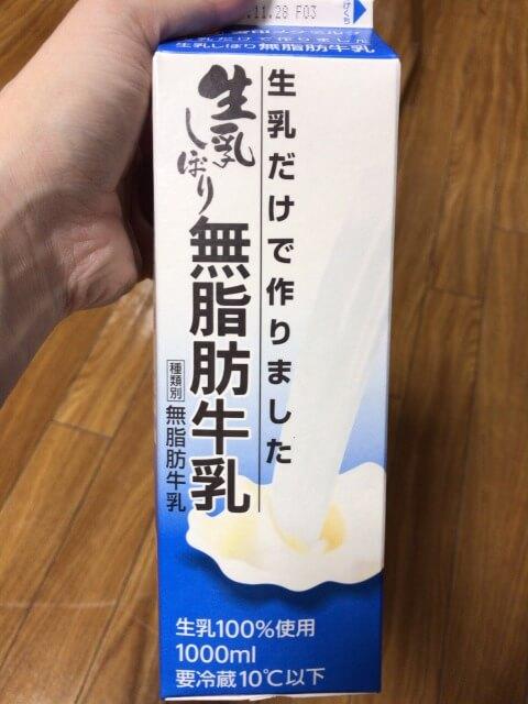 マイプロテインパイナップル無脂肪牛乳割り