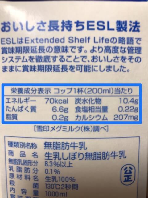 マイプロテインパイナップル無脂肪牛乳割り成分表