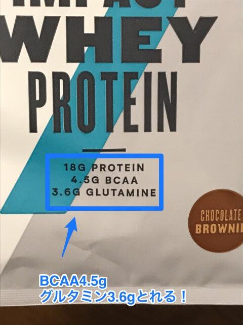 マイプロテインチョコレートブラウニーグルタミンBCAA