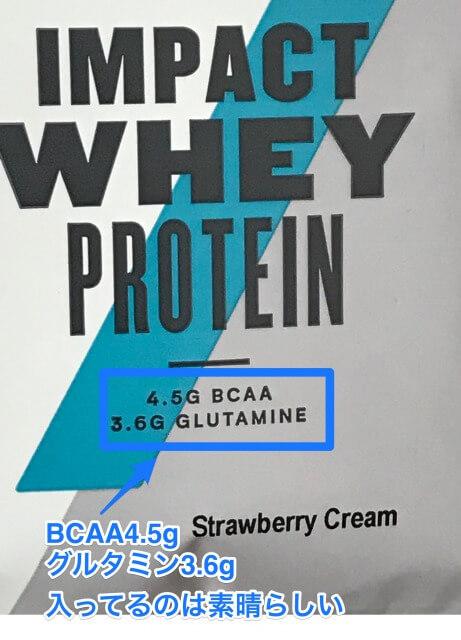 マイプロテインストロベリークリームBCAAグルタミン配合