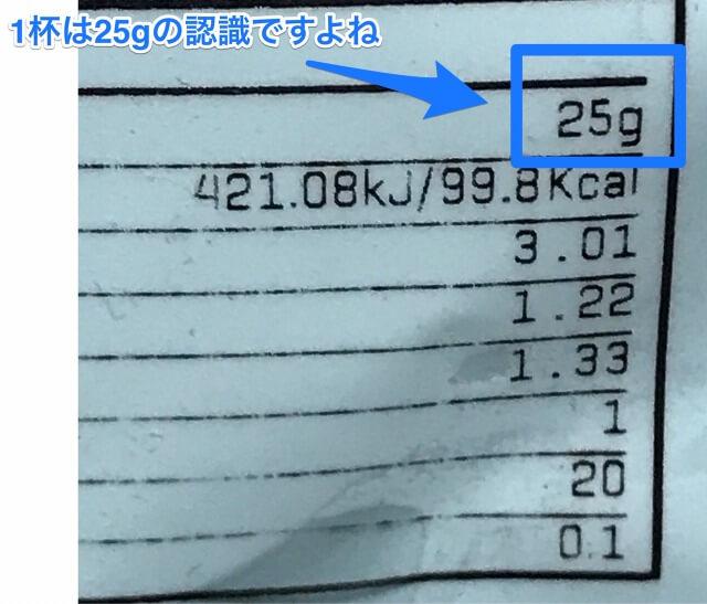 マイプロテインの公式のプロテイン1杯の表記は25g