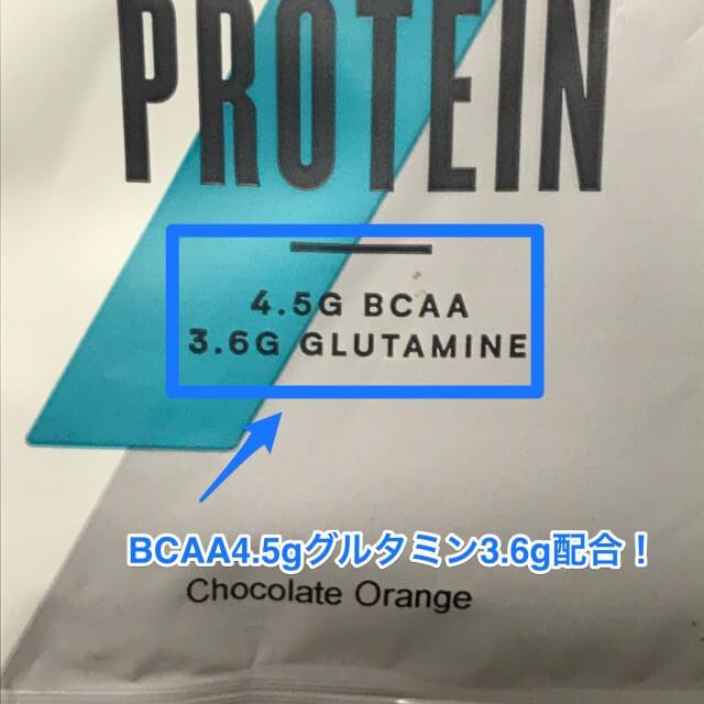 マイプロテインチョコレートオレンジBCAAグルタミン