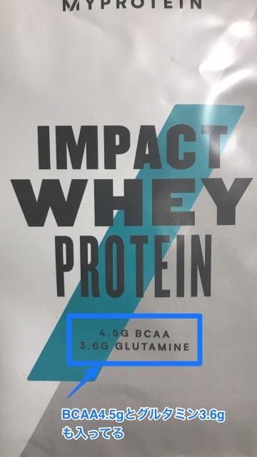 マイプロテインチョコレートピーナッツバターBCAAグルタミン配合