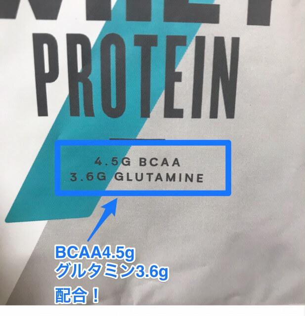 マイプロテインチョコレートココナッツBCAAグルタミン