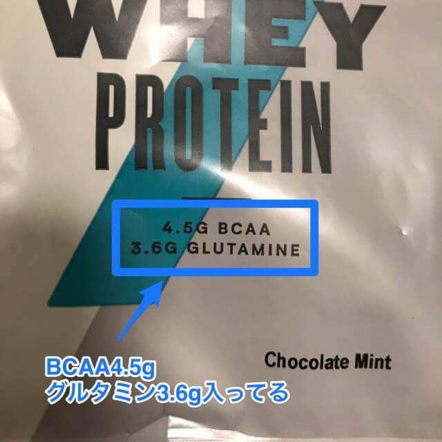 マイプロテインチョコレートミントBCAAグルタミン