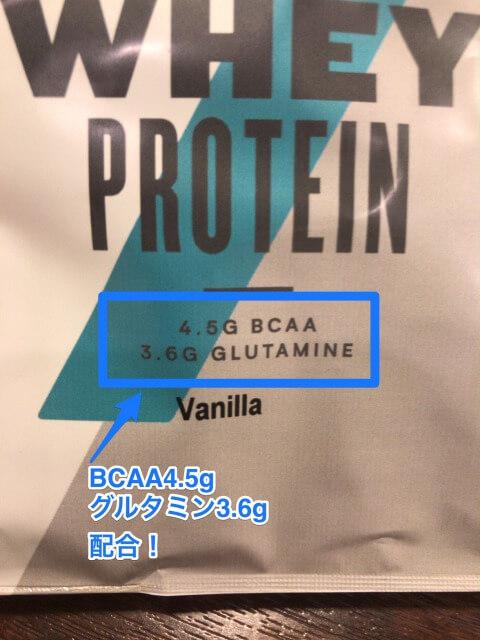 マイプロテインバニラ味BCAAグルタミン配合