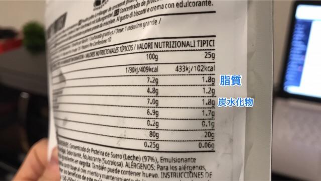 マイプロテインクッキー&クリーム成分表